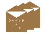 PDF型紙 ジャケット&コートパッケージ1