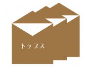 PDF型紙 トップスパッケージ1