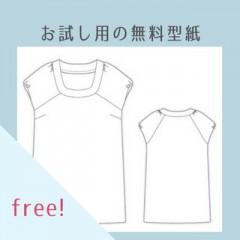【無料型紙】フリーダウンロード型紙