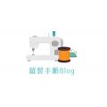 8Argoの縫製手順Blog