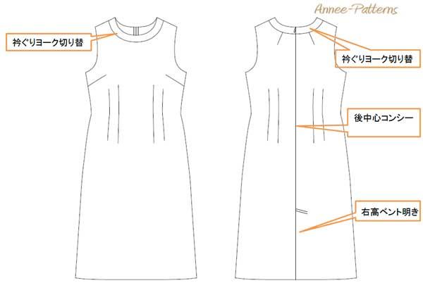 型紙 8Ley 衿付きシフトドレス